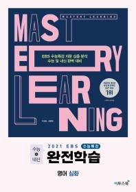 고등 영어심화 (2020)(2021 수능대비)(EBS 수능특강 완전학습)(EBS 수능특강 완전학습)