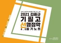 김중규 기필고 선행정학 4.0 필기노트(2021 대비) 4판5쇄
