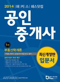 부동산학개론(공인중개사 입문서 1차)(2014)