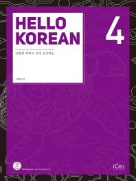 Hello Korean. 4