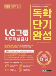 LG그룹 직무적성검사 독학단기완성(2019)