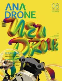 ANA Drone(아나드론)(2019년 6월호)