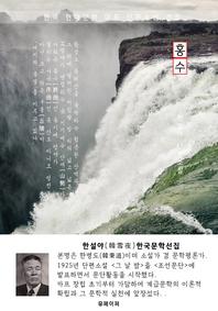 홍수(洪水) - 한설야 한국문학선집