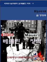 베를린 장벽