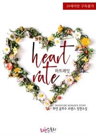 하트레잇 (Heart Rate)