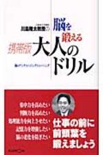 川島隆太敎授のを鍛える携帶版大人のドリル /K3_06(서고)