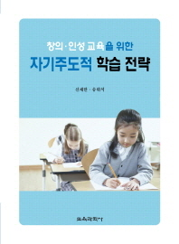 자기주도적 학습 전략(창의 인성 교육을 위한)(반양장)