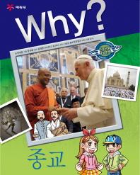 Why 종교(인문사회교양만화 23)(양장본 HardCover)