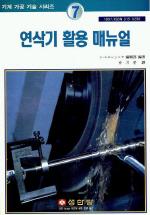 연삭기활용 매뉴얼(기계가공기술시리즈 7)
