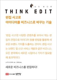 싱크 에디트(THINK EDIT)