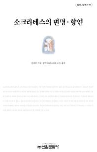 소크라테스의 변명 향연(밀레니엄북스 84)(양장본 HardCover)