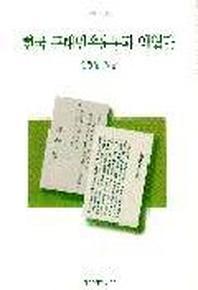 한국근대민족운동과 의열단(창작신서 156)