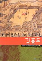 조선의 풍속을 그린 천재 화가 김홍도