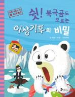 쉿 북극곰도 모르는 이상기후의 비밀