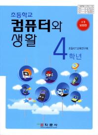컴퓨터와 생활 4학년(초등학교)(수정판)