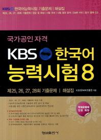 KBS 한국어 능력시험. 8