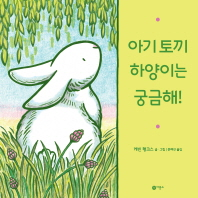 아기 토끼 하양이는 궁금해!(비룡소의 그림동화 115)(양장본 HardCover)