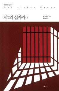 제7의 십자가. 2 --- 책 위아래 옆면 도서관 장서인있슴 ( 본문깨끗 )