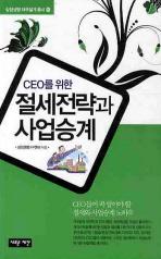 절세전략과 사업승계(CEO를위한)(삼성생명 재무설계 총서 5)