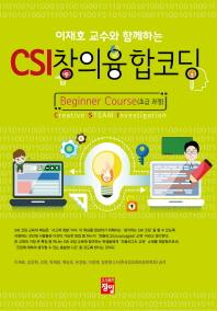 CSI 창의융합코딩(초급 과정)(이재호 교수와 함께하는)
