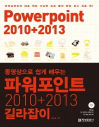 파워포인트 2010 + 2013 길라잡이(동영상으로 쉽게 배우는)