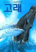 고래(동물 생태 도감 9)(양장본 HardCover)
