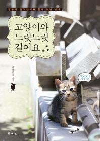 고양이와 느릿느릿 걸어요(반양장)