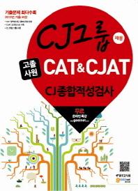 CJ그룹 고졸사원 채용 CAT CJAT CJ종합적성검사(2013)(개정판)