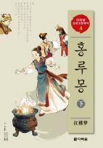 홍루몽 (하)(CD2장포함)(다락원 중한고전대역 시리즈 4)