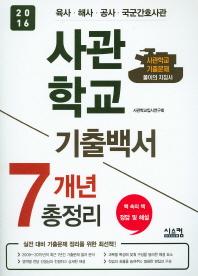 사관학교 기출백서 총정리(7개년)(2016)