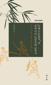 무예도보통지의 동아시아 도검무예 교류사(한국학 학술총서)(양장본 HardCover)