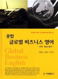 종합 글로벌 비즈니스영어(양장본 HardCover)