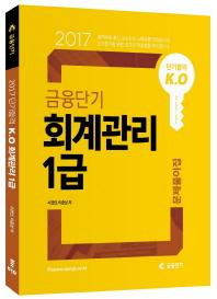 금융단기 회계관리 1급 문제풀이집(2017)