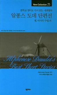 알퐁스 도데 단편선(2판)(중학교 영어로 다시 읽는 세계명작 25)