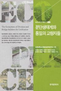 분단생태계와 통일의 교량자들(통일인문학 연구총서 26)