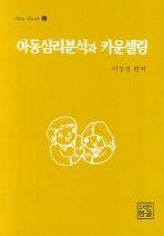 아동심리 분석과 카운셀링(ELITE BOOK 1)