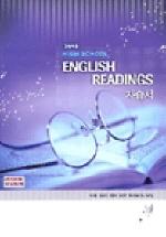 영어독해:ENGLISH READINGS 자습서