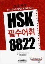 HSK 필수어휘 8822(갑을병정)  --- 약간사용감, 공부흔적 5장, 특별부록 없음