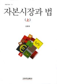 자본시장과 법(상)(학술연구총서 74)(양장본 HardCover)