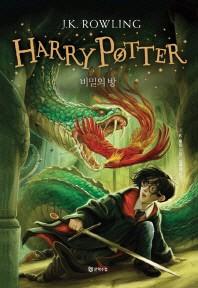 해리포터(Harry Potter): 비밀의 방(양장본 HardCover)