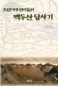조선시대 선비들의 백두산 답사기