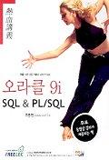 오라클 9i SQL & PL/SQL(열혈강의)