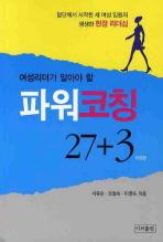 파워코칭 27+3