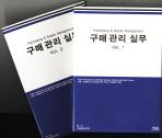 구매관리 실무 세트(개정판)(전2권)