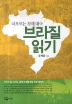 떠오르는 경제 대국 브라질 읽기