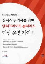 유닉스 관리자를 위한 엔터프라이즈 솔라리스 핵심 운영 가이드(테크넷과 함께하는)