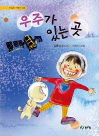 우주가 있는 곳(시 읽는 어린이 66)(양장본 HardCover)