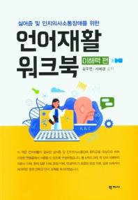 언어재활 워크북: 이해력 편