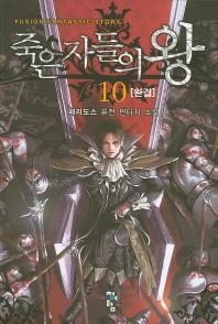 죽은자들의 왕. 10(완결)