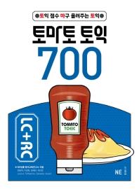 토마토 토익 700 LC+RC